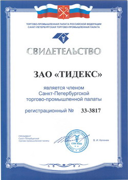 Saint-Petersburg Chamber of Commerce and Industry.jpg